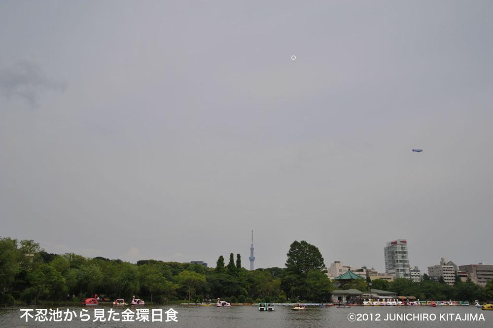 北島潤一郎様「金環日食風景写真」