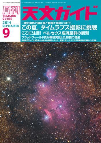 月刊天文ガイド
